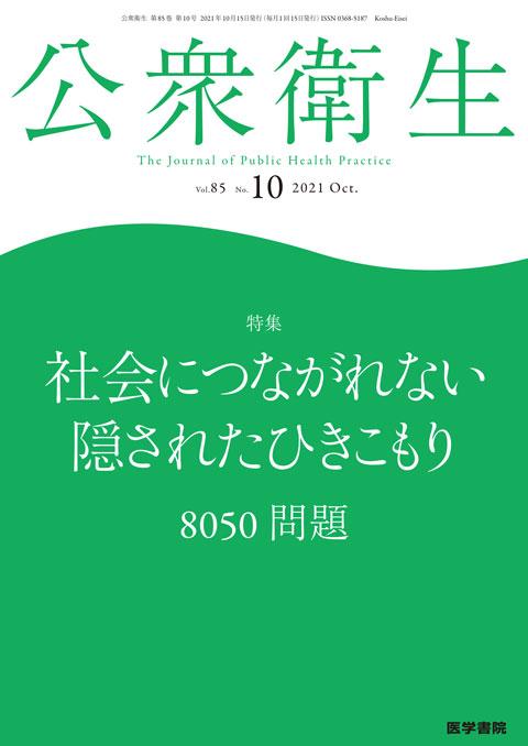 公衆衛生 Vol.85 No.10