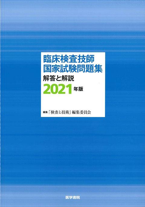 臨床検査技師国家試験問題集 解答と解説 2021年版