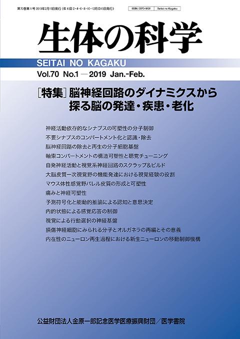 生体の科学 Vol.70 No.1