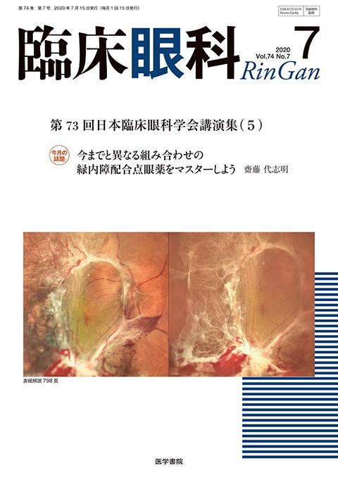 臨床眼科 Vol.74 No.7