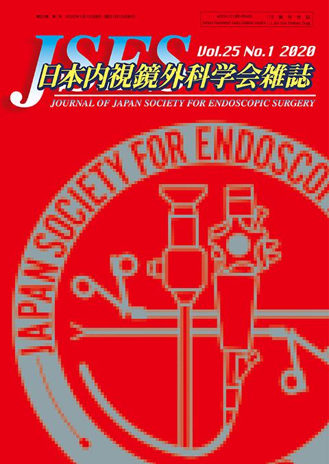 日本内視鏡外科学会雑誌 Vol.25 No.1