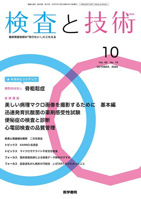 検査と技術 Vol.48 No.10