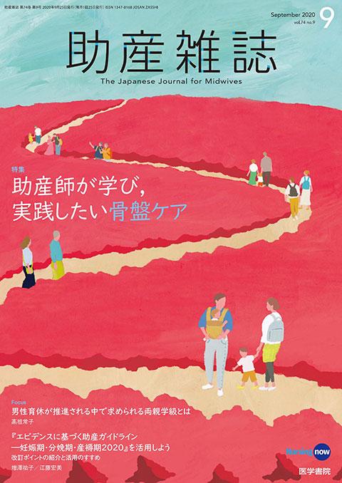 助産雑誌 Vol.74 No.9
