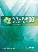 今日の診療プレミアム Vol.30 DVD-ROM for Windows