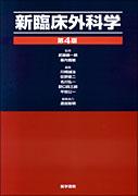 新臨床外科学 第4版