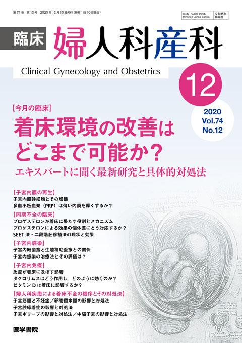 臨床婦人科産科