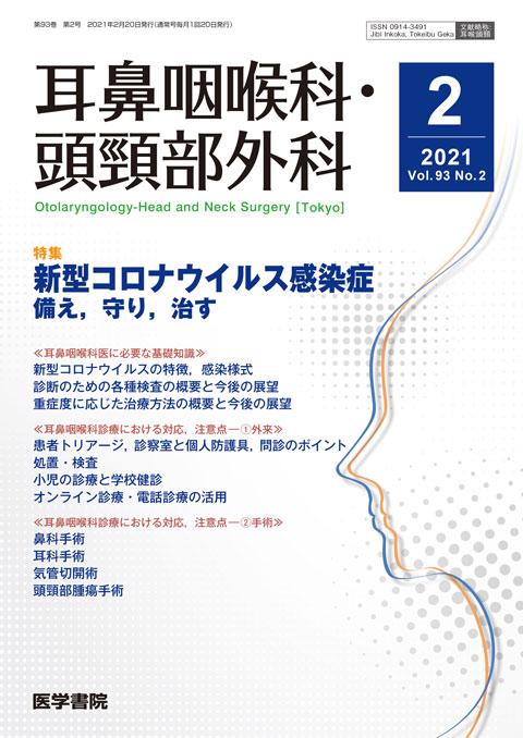 耳鼻咽喉科・頭頸部外科 Vol.93 No.2