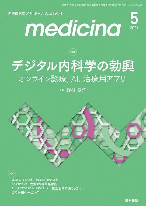 medicina Vol.58 No.6