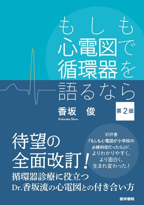 もしも心電図で循環器を語るなら 第2版