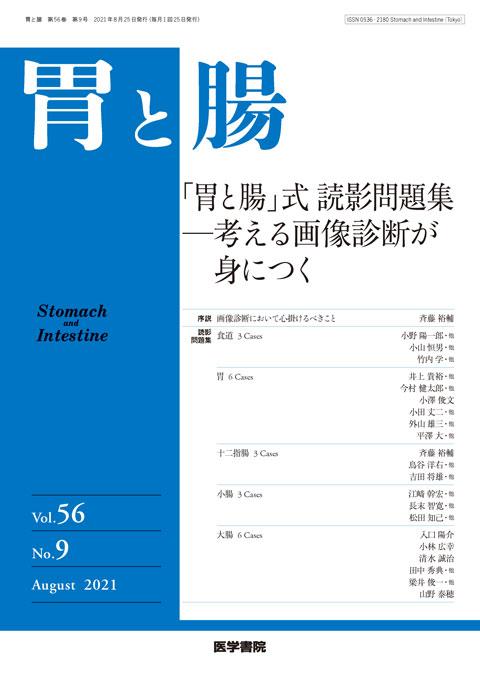 胃と腸 Vol.56 No.9