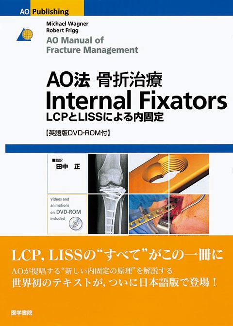 AO法骨折治療 Internal Fixators [英語版DVD-ROM付]