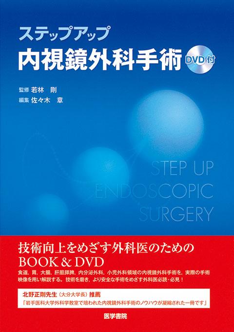 ステップアップ内視鏡外科手術[DVD付]
