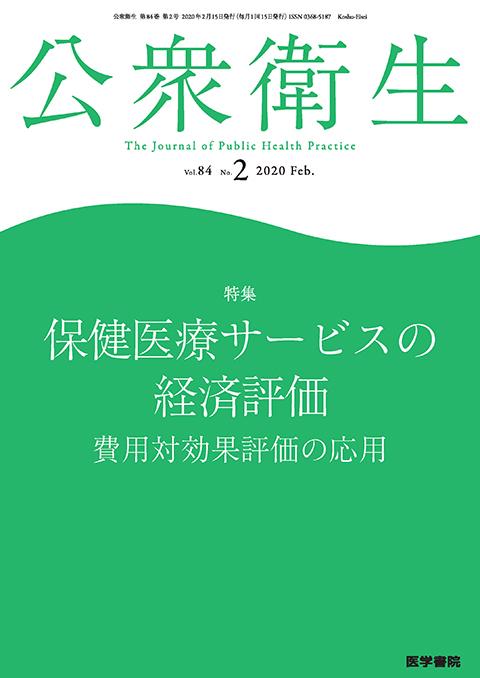 公衆衛生 Vol.84 No.2