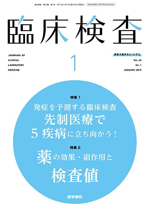 臨床検査 Vol.63 No.1
