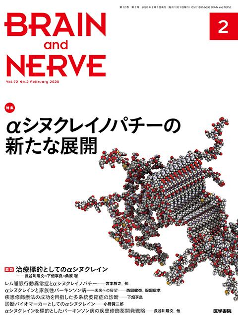 BRAIN and NERVE Vol.72 No.2