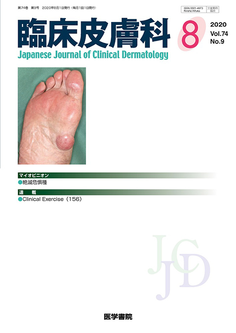 臨床皮膚科 Vol.74 No.9