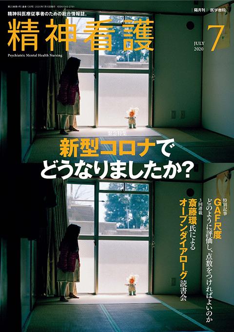 精神看護 Vol.23 No.4