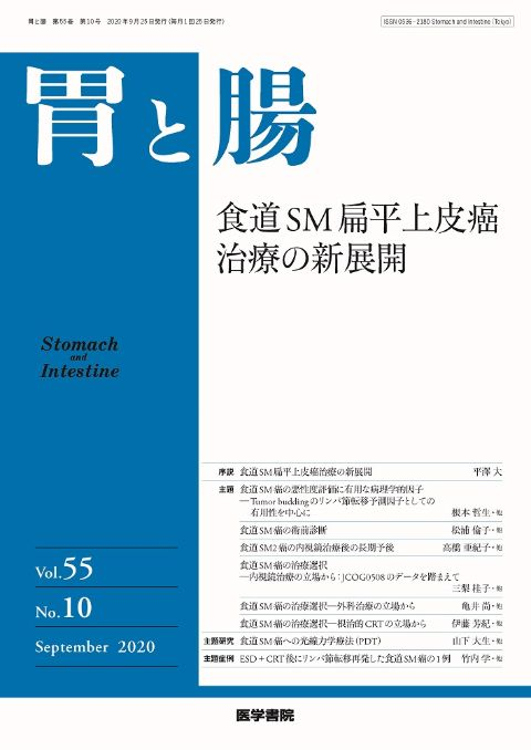 胃と腸 Vol.55 No.10