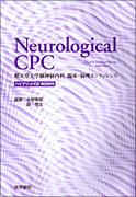 Neurological CPC [ハイブリッドCD-ROM付]