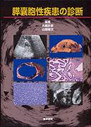 膵嚢胞性疾患の診断