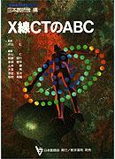 X線CTのABC