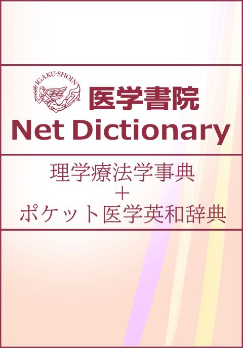 理学療法学事典+ポケット医学英和辞典 Medical e-Shelf /個人 3年契約