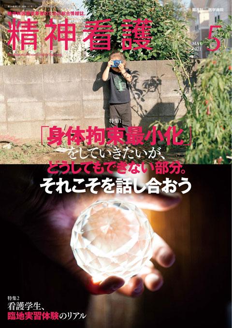 精神看護 Vol.24 No.3