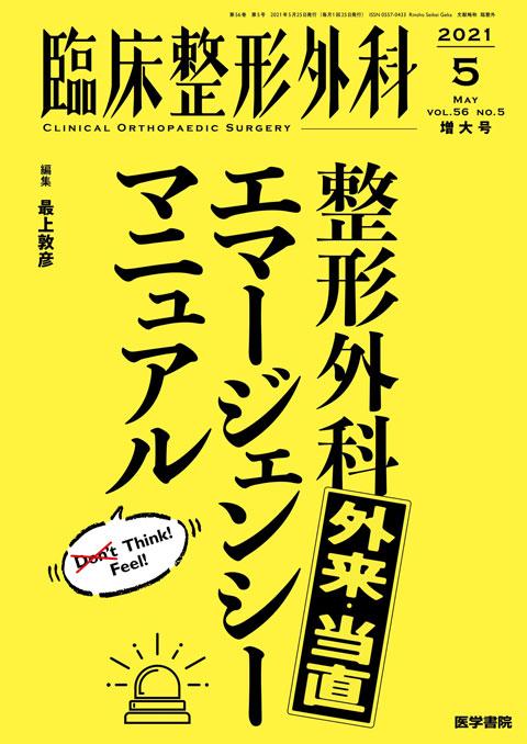 臨床整形外科 Vol.56 No.5(増大号)