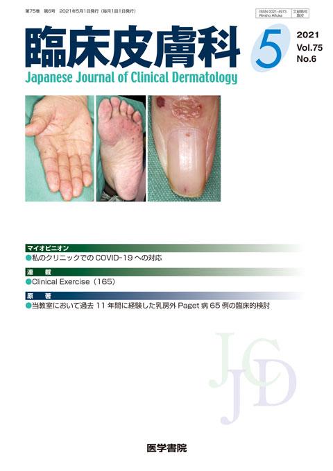 臨床皮膚科 Vol.75 No.6