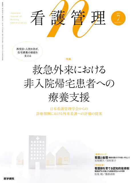 看護管理 Vol.31 No.7
