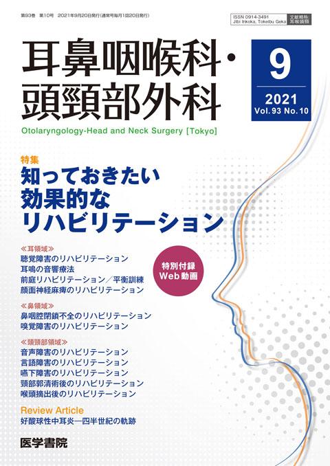 耳鼻咽喉科・頭頸部外科 Vol.93 No.10