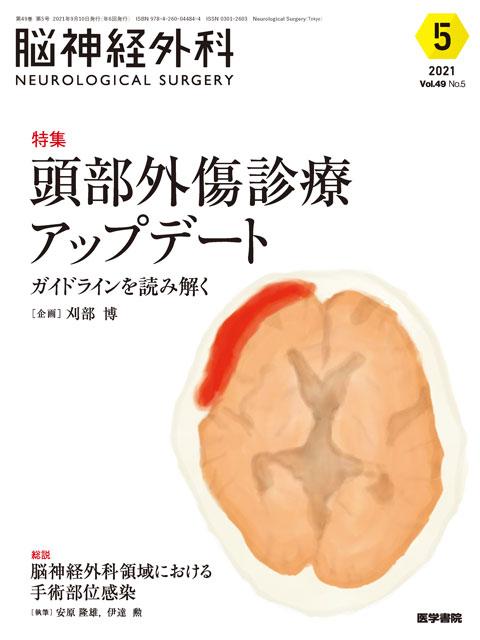 脳神経外科 Vol.49 No.5