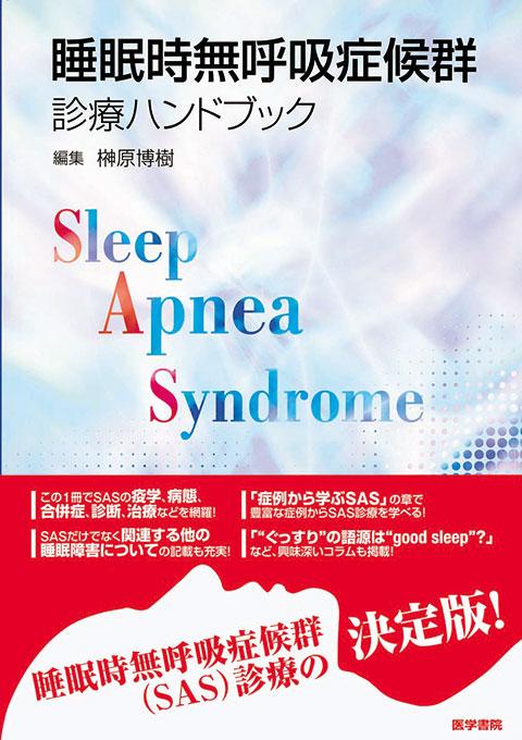睡眠時無呼吸症候群診療ハンドブック