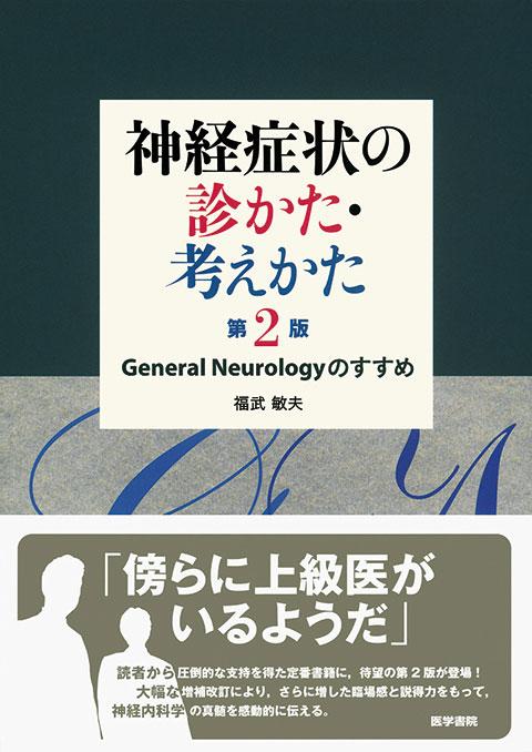神経症状の診かた・考えかた 第2版
