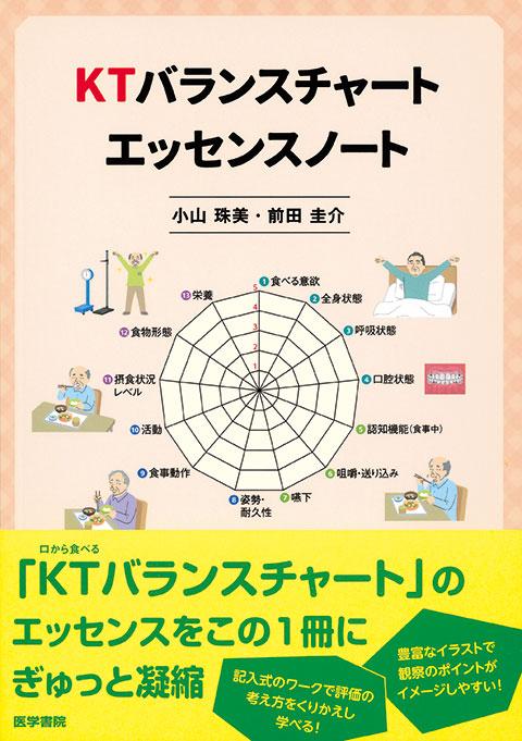 KTバランスチャートエッセンスノート