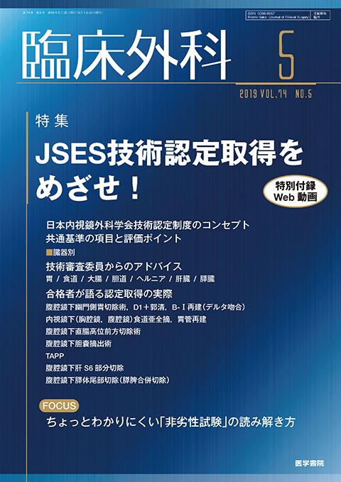 臨床外科 Vol.74 No.5