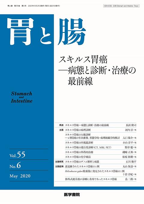 胃と腸 Vol.55 No.6
