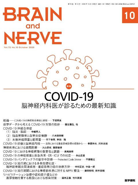 BRAIN and NERVE Vol.72 No.10