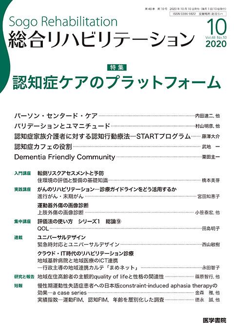 総合リハビリテーション Vol.48 No.10
