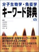 分子生物学・免疫学キーワード辞典 第2版