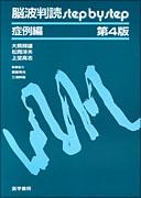 脳波判読 step by step 症例編 第4版