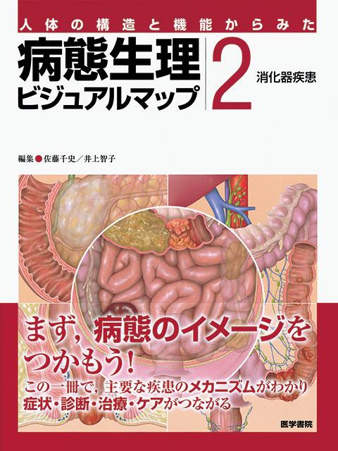 病態生理ビジュアルマップ[2]