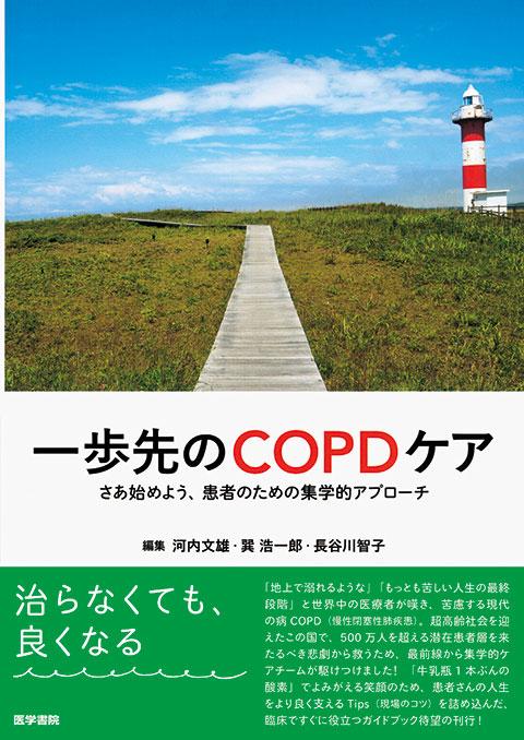 一歩先のCOPDケア