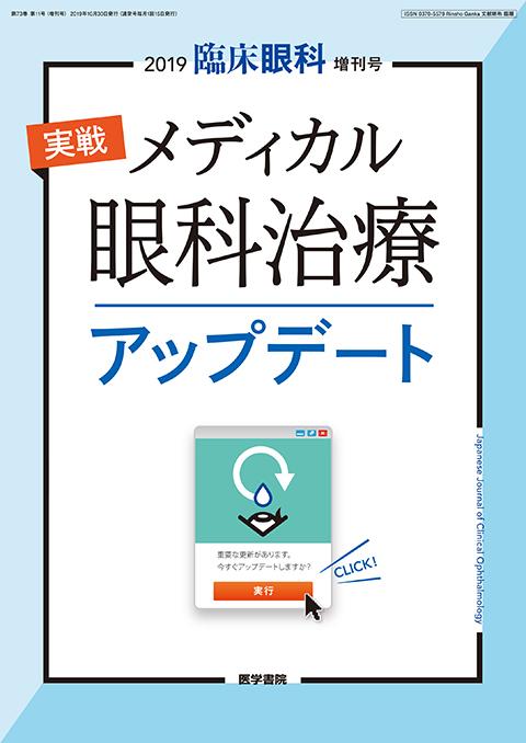臨床眼科 Vol.73 No.11(増刊号)