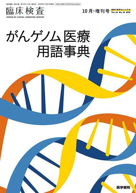 臨床検査 Vol.64 No.10(増刊号)