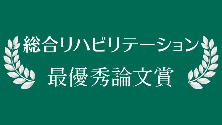 『総合リハビリテーション』賞 受賞者・受賞論文一覧