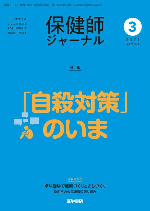 保健師ジャーナル Vol.77 No.3