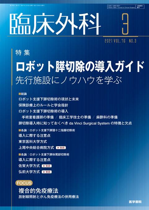 臨床外科 Vol.76 No.3