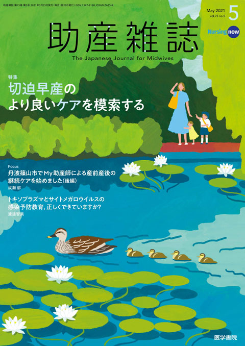 助産雑誌 Vol.75 No.5