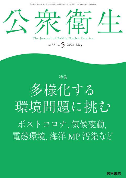 公衆衛生 Vol.85 No.5